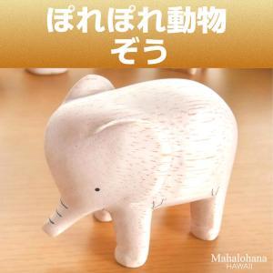 ぽれぽれ動物雑貨  (ぞう ゾウ 象) 手作り木彫り置物 ハンドメイド|mahalohana