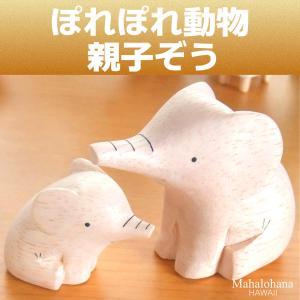 ぽれぽれ動物雑貨 (親子ぞう 象 ゾウ) 手作り木彫り置物 ハンドメイド|mahalohana
