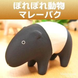ぽれぽれ動物雑貨  (マレーバク) 手作り木彫り置物 ハンドメイド|mahalohana