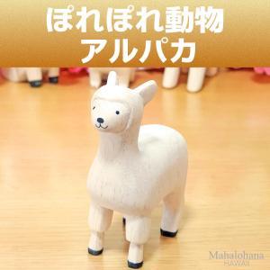 ぽれぽれ動物雑貨 (アルパカ) 手作り木彫り置物 ハンドメイド|mahalohana