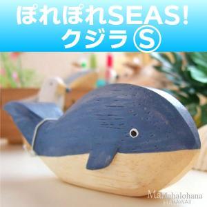 ぽれぽれ動物 クジラ 鯨 くじら SEAS インテリア 置物 木彫り 木製 ハワイアン雑貨|mahalohana