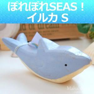 ぽれぽれ動物 イルカ ドルフィン SEAS インテリア 置物 木彫り 木製 ハワイアン雑貨|mahalohana