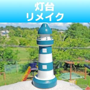 ぽれぽれリゾート/ハワイアン雑貨/灯台 Lサイズ ブルー 手作り 木彫り 置物 ハンドメイド|mahalohana