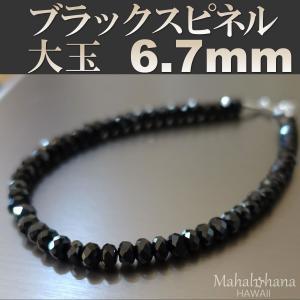 特大玉 ブラックスピネル ブレスレット/アンクレット ダイヤカット 太さ6.7mm 長さ16cm-22cm|mahalohana