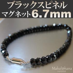 便利マグネット留め具 大玉 ブラックスピネル ブレスレット/アンクレット ダイヤカット 太さ6.7mm 長さ16cm-22cm|mahalohana
