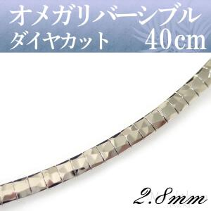 オメガ ネックレスチェーン ダイヤカット リバーシブル ロジウムメッキ sv925 太さ2.8mm長さ40cm|mahalohana