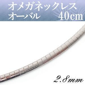 オメガ ネックレスチョーカー 鏡面 オーバル sv925 ロジウムメッキ 太さ2.8mm 長さ40cm|mahalohana