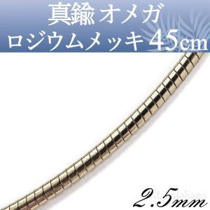 オメガ チョーカーネックレス 真鍮 ロジウムメッキ ラウンド 太さ2.5mm 長さ45cm|mahalohana