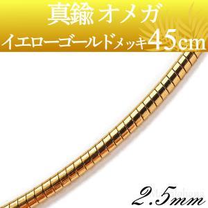 オメガ チョーカーネックレス 真鍮 イエローゴールドメッキ 太さ2.5mm 長さ45cm|mahalohana