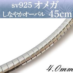 しなやかオメガ ネックレスチョーカー sv925 オーバル ロジウムメッキ 鏡面 太さ4mm 長さ45cm|mahalohana