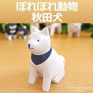ぽれぽれ動物 秋田犬 アキタイヌ いぬ (干支 戌) インテリア 置物 木彫り 木製|mahalohana