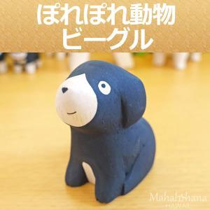 ぽれぽれ動物 ビーグル 犬 いぬ (干支 戌) インテリア 置物 木彫り 木製|mahalohana