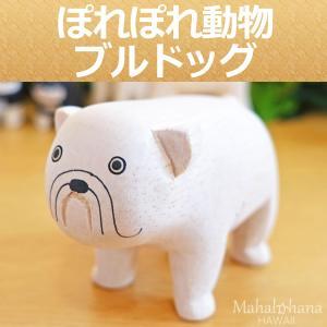 ぽれぽれ動物 ブルドッグ 犬 (干支 戌) インテリア 置物 木彫り 木製|mahalohana