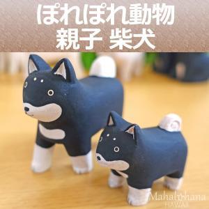 ぽれぽれ動物 親子 柴犬 いぬ (干支 戌) インテリア 置物 木彫り 木製|mahalohana
