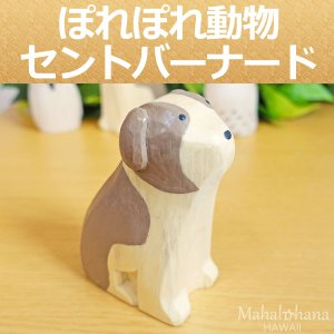 ぽれぽれ動物 セントバーナード DOGS 犬 いぬ イヌ (干支 戌) 手作り木彫り置物 ハンドメイド|mahalohana