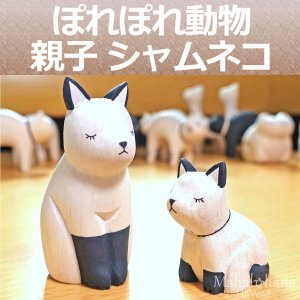 ぽれぽれ動物 親子 シャムネコ 猫 ねこ CAT インテリア 置物 木彫り 木製|mahalohana