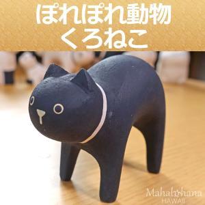 ぽれぽれ動物 黒猫 クロネコ くろねこ キャット インテリア 置物 木彫り 木製|mahalohana