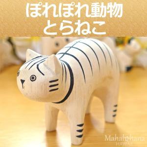 ぽれぽれ動物 虎猫 トラネコ とらねこ キャット インテリア 置物 木彫り 木製|mahalohana