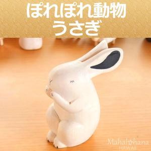 ぽれぽれ動物 うさぎ ウサギ 兎 (干支 卯) 手作り木彫り置物 ハンドメイド|mahalohana