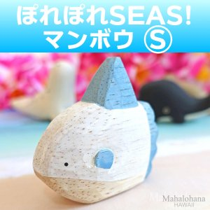 ぽれぽれ動物 マンボウ まんぼう SEAS インテリア 置物 木彫り 木製 ハワイアン雑貨|mahalohana