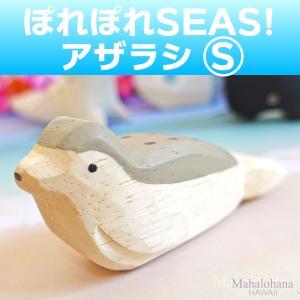 ぽれぽれ動物 あざらし アザラシ SEAS インテリア 置物 木彫り 木製 ハワイアン雑貨|mahalohana