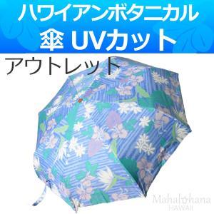 ハワイアン 傘 ( ボタニカル 青 ) UVカット ピアケ 極楽鳥花 ハワイ 折りたたみ 日傘 雨傘 アウトレット|mahalohana