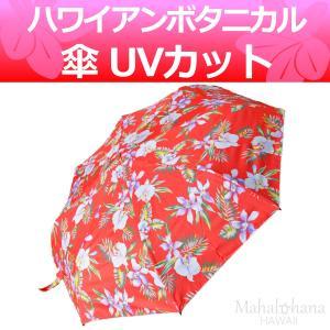 ハワイアン 傘 ( ボタニカル 赤 レッド ) UVカット オーキッド ラン ハワイ 折りたたみ 日傘 雨傘|mahalohana