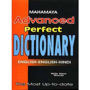 インドの公用語ヒンディー語の辞書 『Mahayana Advanced Perfest Dictionary 英語 - ヒンディー語』|mahanadi