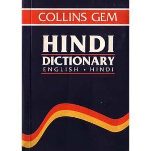 インドの公用語ヒンディー語の辞書 『Collins Gem 英語 - ヒンディー語』|mahanadi