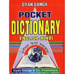 インドの公用語ヒンディー語の辞書 『Gyan Ganga Pocket Dictionary 英語 - ヒンディー語』|mahanadi