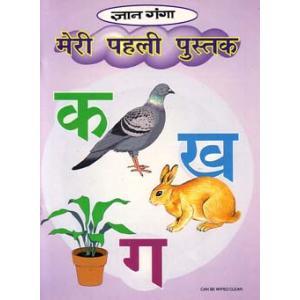 インドの公用語ヒンディー語の独習本 Gyan Ganga Meri Pahli Pustak 超初心者向け|mahanadi
