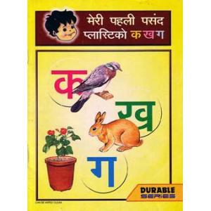 インドの公用語ヒンディー語の独習本 Meri Pahli Pasand Plastiko Ka, Kha, Ga 超初心者向け|mahanadi