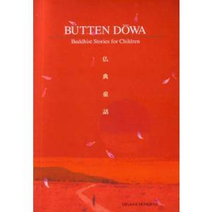 BUTTEN DOWA 英訳仏典童話  (Higashi Honganji 東本願寺刊)|mahanadi