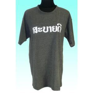 ラオスのラオ文字Tシャツ 「サバーイディー」 レディース FU-F-TS54|mahanadi
