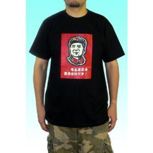 毛沢東のメンズTシャツ 黒タイプ2 中国共産党 文化大革命|mahanadi