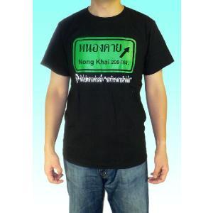 タイのノンカイTシャツ メンズ (L)|mahanadi