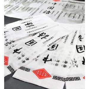 中国語の手ぬぐい NU-HT1|mahanadi
