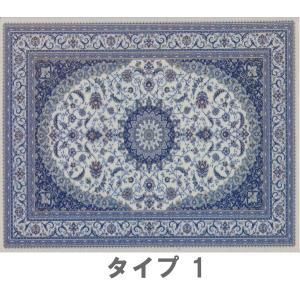 ペルシャ絨毯風のミニ・インテリアマット 3タイプ有り アジアン エスニック アラブ イスラム 中東|mahanadi|02