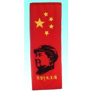 毛沢東のタペストリー|mahanadi
