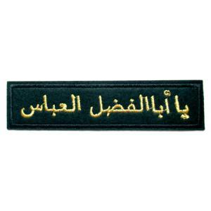 イスラム ワッペン アラビア語 アラビア文字 アッバース シーア派 中東 NU-WAP201107|mahanadi