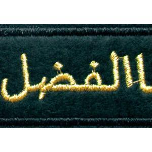 イスラム ワッペン アラビア語 アラビア文字 アッバース シーア派 中東 NU-WAP201107|mahanadi|02
