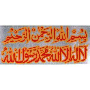 イスラム・ステッカー 大判 アラビア語 光沢 ラメ アラビア文字 アラブ 中東 ムスリム アジアン雑貨 エスニック ST-ISLM200119-1|mahanadi