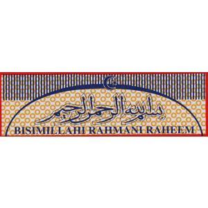 イスラム・ステッカー BISIMILLAHI RAHMANI RAHEEM アラビア語  アラビア文字 アラブ 中東 ムスリム アジアン雑貨 エスニック ST-ISLM200119-3|mahanadi