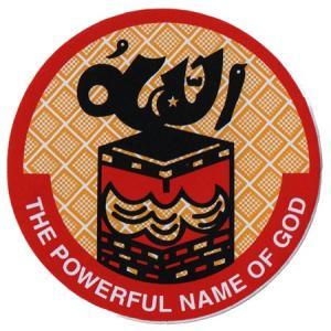 イスラム・ステッカー カアバ神殿 アッラー アラビア語  アラビア文字 アラブ サウジアラビア メッカ 中東 ムスリム アジアン雑貨 エスニック ST-ISLM200119-4|mahanadi
