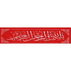イスラム・ステッカー 慈愛あまねく慈悲深きアッラーの御名において アラビア語 文字 アラブ 中東 アジアン雑貨 エスニック ST-ISLM200119-5|mahanadi