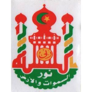 イスラム・ステッカー モスクとアラビア文字 アラブ 中東 ムスリム アジアン雑貨 エスニック ST-ISLM200119-6|mahanadi