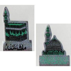 イスラム・ステッカー カアバ神殿と預言者のモスク2枚セット サウジアラビア メッカ メディナ アラブ 中東 アジアン雑貨 エスニック ST-ISLM200119-7|mahanadi