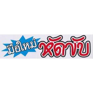 タイ語・タイ文字ステッカー 「初心者 練習中」 車やバイクに|mahanadi