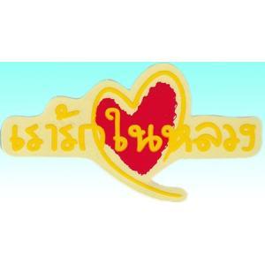 タイ語・タイ文字ステッカー 我々は国王陛下を愛している|mahanadi