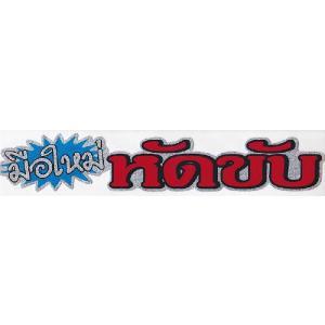 タイ語・タイ文字ステッカー 「初心者 練習中」 車やバイクに ラメ版